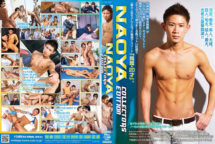 COAT – COLLECTORS EDITION NAOYA