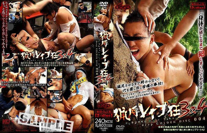 deep – deep GOLDEN DISC 004-猟辱レイプ狂 3&4-(DVD2枚組)