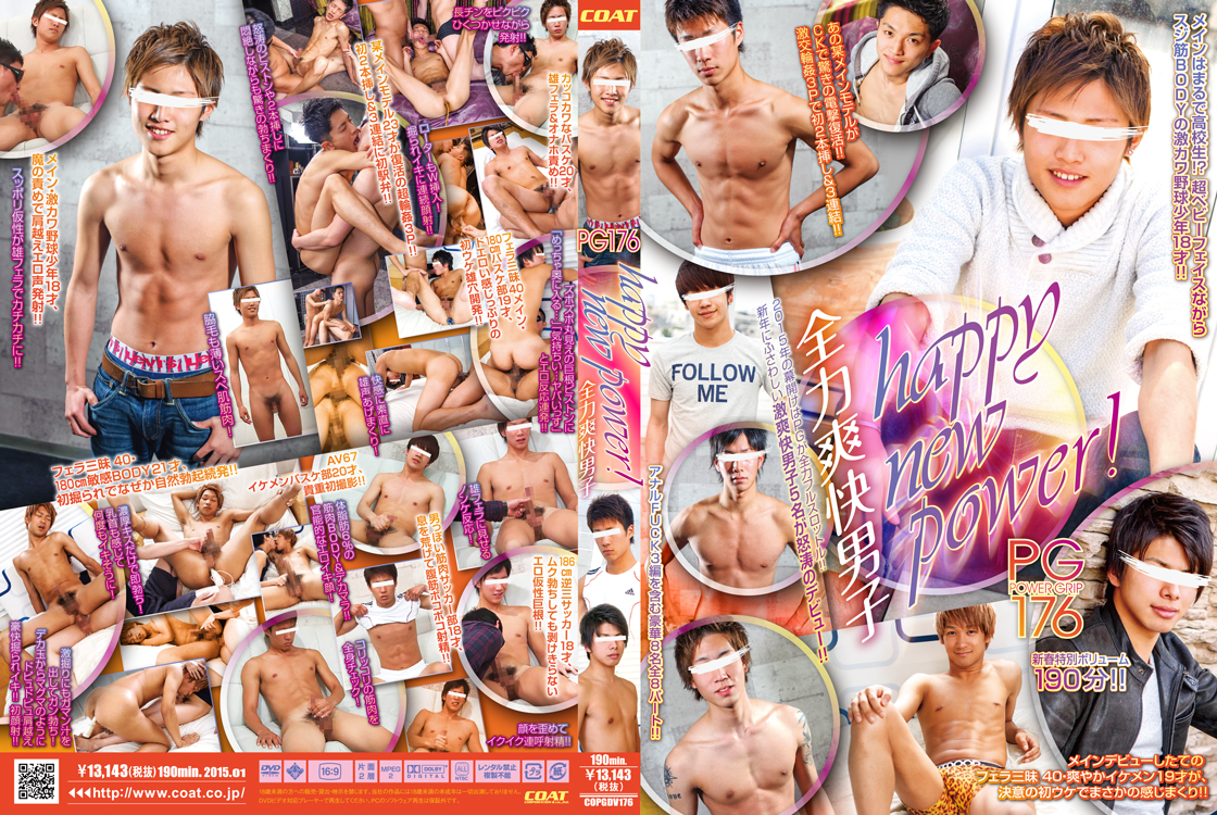 COAT – POWER GRIP 176 - HAPPY NEW POWER!~全力爽快男子~