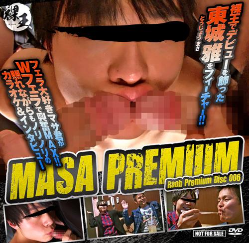 KO – Raoh Premium Disc 006 - MASA PREMIUM