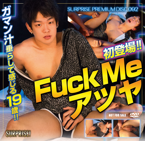 surprise! – Surprise! Premium Disc.92 – Fuck me アツヤ
