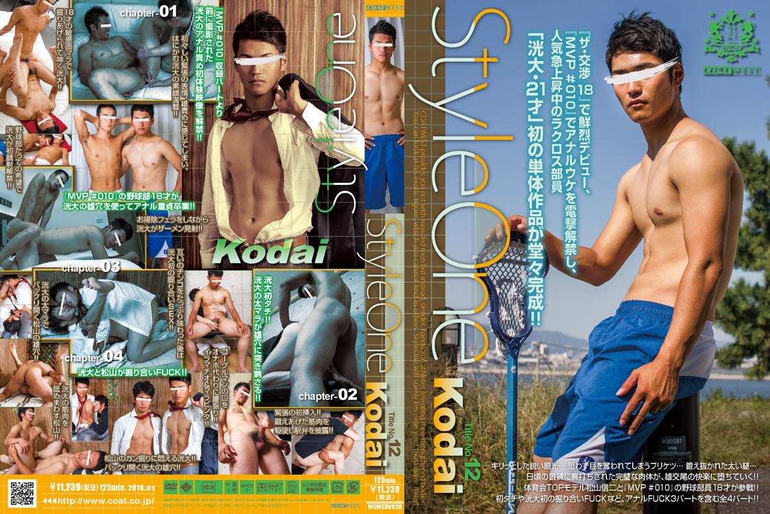 COAT WEST – Style One Title No.12 Kodai
